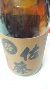 佐藤 麦焼酎